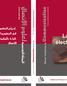 Eléments d'une méthodologie d'analyse de la presse électronique