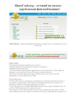 ShareCash.org - лучший по оплате зарубежный файлообменник!