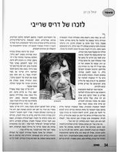 Hommage à Driss Chraibi: L'inspecteur Filagar