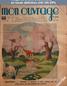 MON OUVRAGE numéro 364 du 15 avril 1938