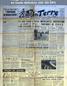 LA TERRE  numéro 540 du 24 février 1955