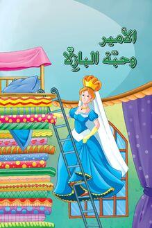 الأمير وحبة البازلا