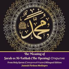 The Meaning of Surah 01 Al-Fatihah (The Opening) Открытие From Holy Quran (Священный Коран) Bilingual Edition