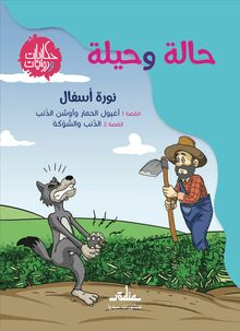 Hala whila – L'anne et le loup – langue arabe