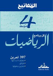 Mathématiques 4AM  (الرياضيات 4 متوسط)