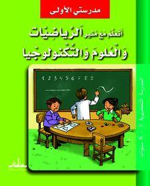J'apprends les maths, les sciences et la technologie avec Mounir - GS  (أتعلم الرياضيات والعلوم والتكنولوجيا مع منير)