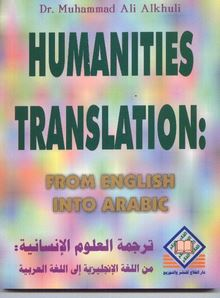 Humanities Translation From English Into Arabic