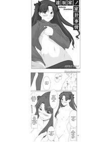 Tohsaka-ke no Kakei Jijou 01
