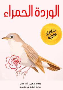 الوردة الحمراء حكايات عالمية