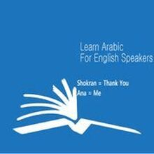 The Arabic Language Learning Course For ENlish Speakers