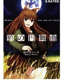 Lire : Ookami no Waltz
