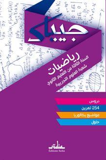 Mathématiques 3AS (الرياضيات 3 ثانوي)