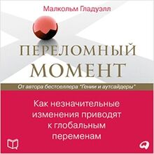 The Tipping Point: How Little Things Can Make a Big Difference [Russian Edition]
