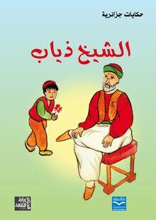 الشيخ ذياب