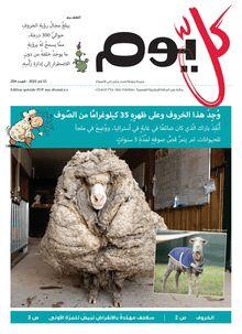 الخروفKel Yom n°204: Le mouton