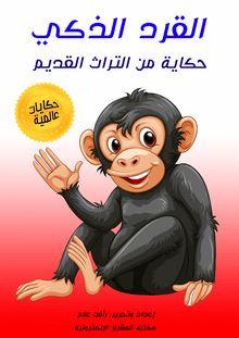 القرد الذكي حكايات عالمية