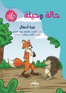 Hala whila – Le renard et le hérisson – langue arabe