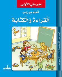 J'apprends à lire et à écrire l'arabe avec Rabab - MS