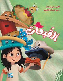 Hats (Arabic)