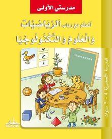 J'apprends les maths, les sciences et la technologie avec Rabab - MS