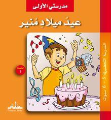 L'anniversaire de Mouni (عيد ميلاد منير)