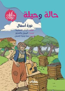 Hala whila – Le moulin magique – langue arabe