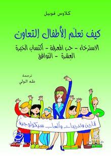 كيف نعلم الأطفال التعاون، الاسترخاء، حب المعرفة، اكتساب الخبرة، العشرة، التوافق : تمارين وتدريبات وألعاب سيكولوجية