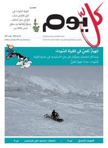 الانهيار الثلجيKel Yom n°207: Les avalanches