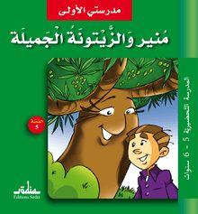Mounir et le bel olivier (منير والزيتونة الجميلة)