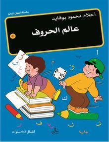 Alam Hourouf عالم الحروف
