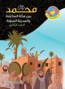 محمد صلى الله عليه وسلم بين مكة المكرمة والمدينة المنورة. الجزء الثاني