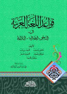 قواعد اللغة العربية في النحو، الصرف، البلاغة