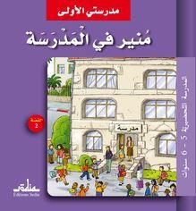 Mounir à l'école (منير في المدرسة)