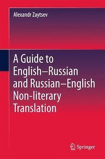 A Guide to English–Russian and Russian–English Non-literary Translation