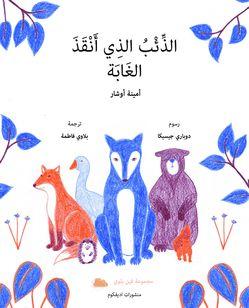 الذِّئْبُ الذِي أَنْقَذَ الغَابَة - Amina Aouchar