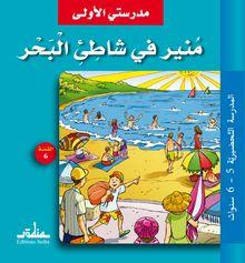 Mounir à la plage (منير في شاطئ البحر)