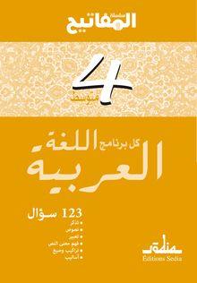 Arabe 4AM (العربية 4 متوسط)