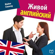 Fluent English [Russian Edition]