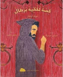 قصة لفقيه برطال - Amina Aouchar