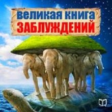 The Great Book of Delusion [Russian Edition]