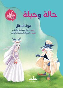 Hala whila -La chèvre et le loup – langue arabe
