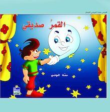 القمر صديقي