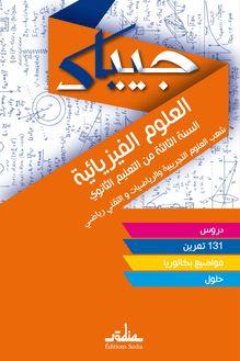 Physiques 3AS (الفيزياء والتكنولوجيا 3 ثانوي)